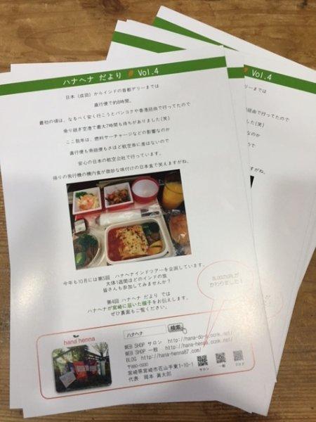 画像1: ハナヘナだより Vol.4 (1)