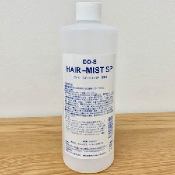 画像1: DO-S ヘアーミストSP  詰め替え専用500ml (1)